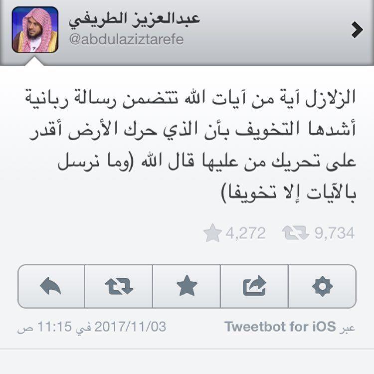 الشيخ عبدالعزيز الطريفي Abdulaziztarifi On Instagram الزلازل آية من آيات الله تتضمن رسالة ربانية أشدها التخويف Islamic Quotes Quran Quotes Islamic Quotes