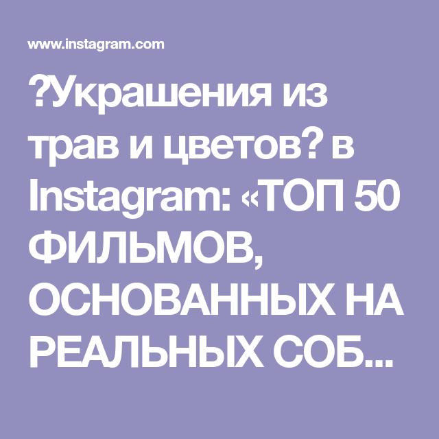 Ukrasheniya Iz Trav I Cvetov V Instagram Top 50 Filmov Osnovannyh Na Realnyh Sobytiyah Serfer Dushi Nesl Lockscreen Lockscreen Screenshot Screenshots