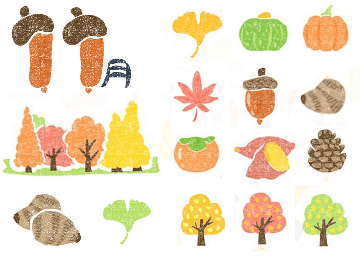 とい 食べ物 秋 えば