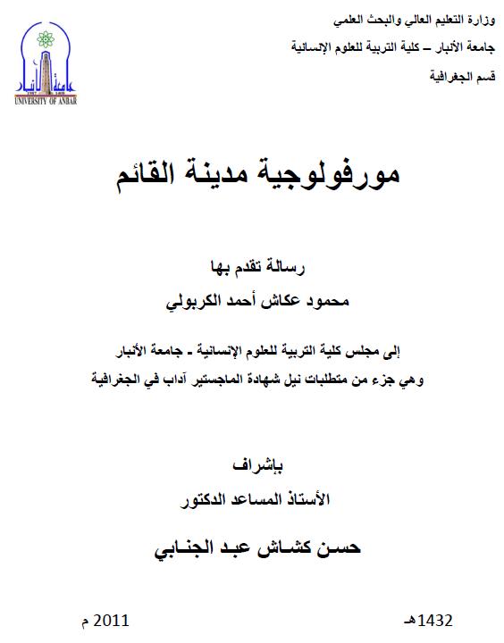الجغرافيا دراسات و أبحاث جغرافية مورفولوجية مدينة القائم محمود عكاش أحمد الكربولي Geography Math Places To Visit