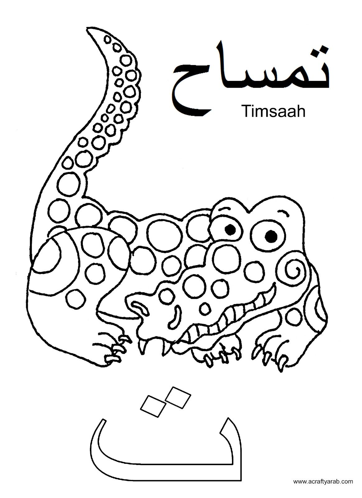 Arabic Alphabet Coloring Pages Ta Is For Timsaah