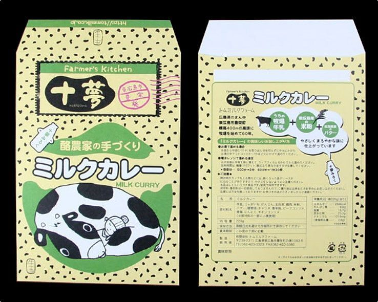 食品のパッケージとしての封筒 パッケージデザイン 封筒 ミルク