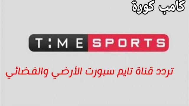 تردد قناة تايم سبورت الجديد الفضائية و الأرضية Time Sports على النايل سات بطولة أمم أفريقيا للشباب Sports