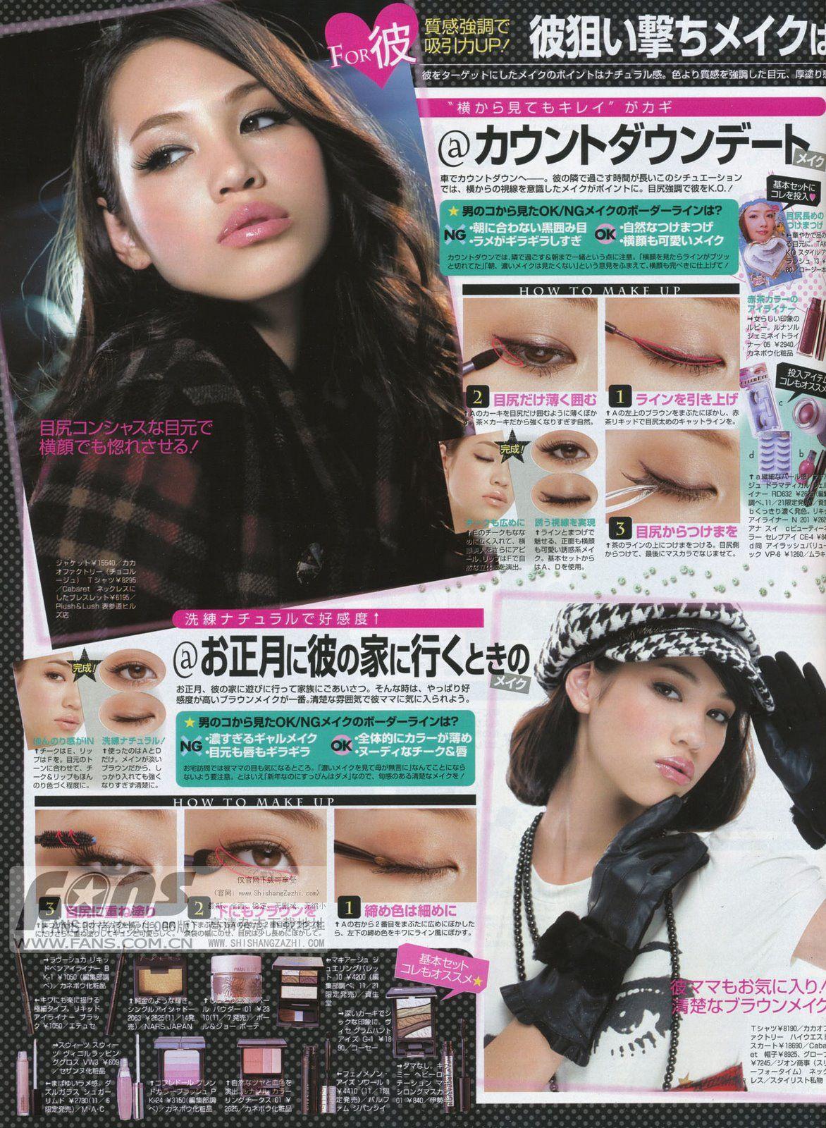 japanese magazine makeup