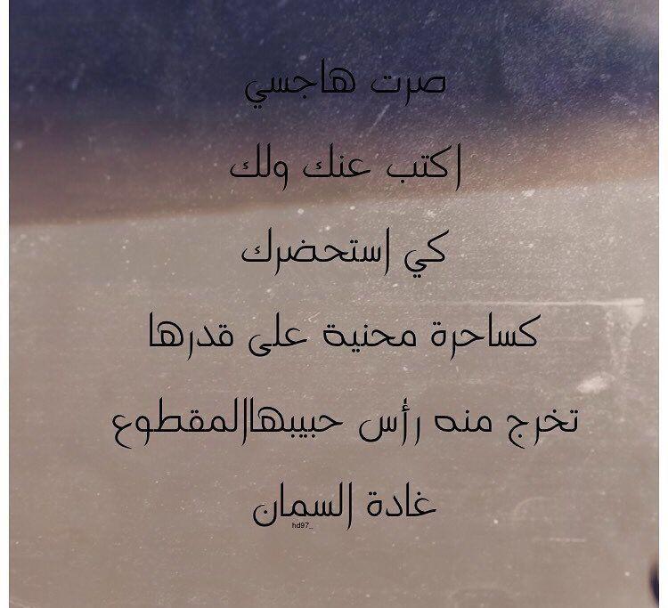 Pin By Sana Amer On غسان كنفاني غاده السمان Math Oio Arabic Calligraphy