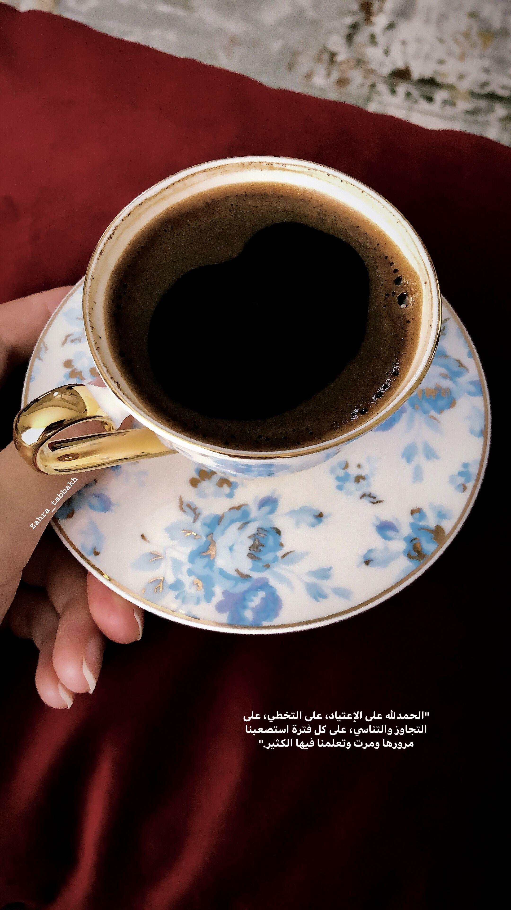 الحمدلله Coffee Cafe Food Coffee Quotes