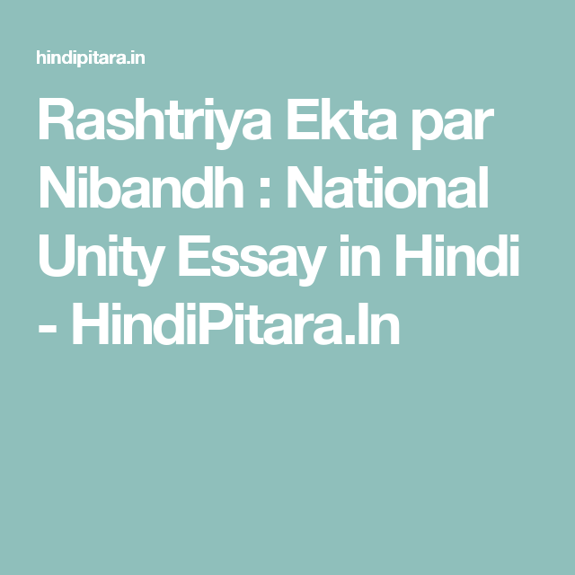 rashtriya ekta par nibandh national unity essay in hindi  rashtriya ekta par nibandh national unity essay in hindi hindipitara in