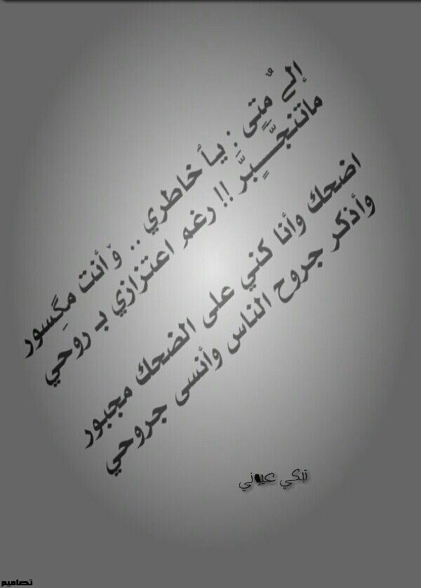 الى متى Words Arabic Words Quotes