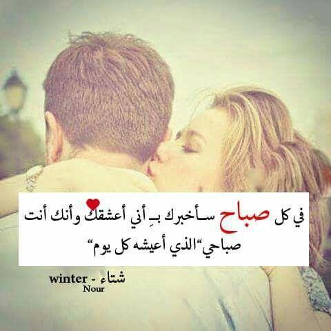 الصور يلي تعجبني صور حب معا عبارات Sweet Love Quotes Short Quotes Love Romantic Words