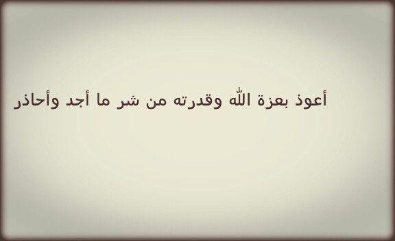 اعوذ بعزة الله وقدرته من شر ما أجد وأحاذر Islam Quran Home Decor Decals Allah