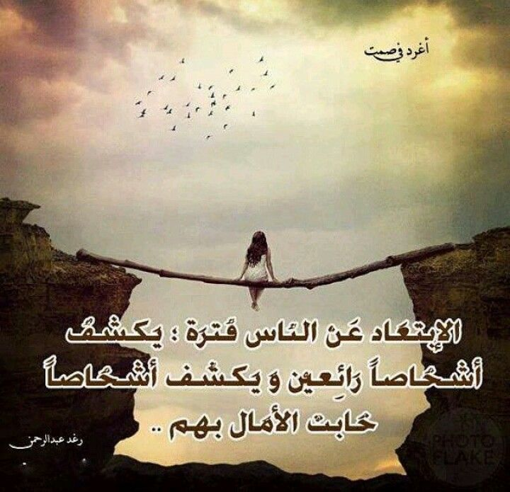 Pin By Hamoodi On كلمات اشعار وخواطر Lovely Quote True Words Arabic Words