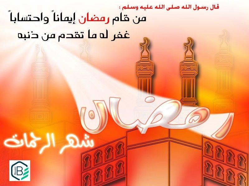 شهر الرحمات Islamic Pictures Muslim Best Youtubers