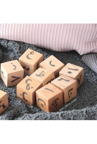 Cubes En Bois Alphabet Arabe Wishlist Baby Cube En Bois Jouets