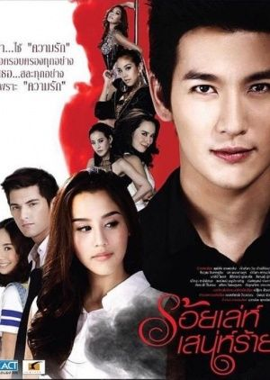 Roy Leh Sanae Rai (2015) | Thai Lakorns I've Watched in 2019 | Thai