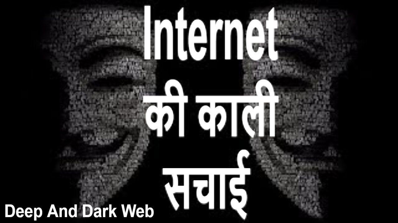 Deep Web Internet Dark Web And Deep Web Explained And Dark