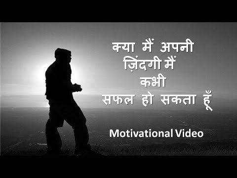 Motivational Videos For Success In Life In Hindi For Students