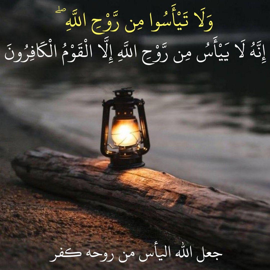 قرآن كريم آية ولا تيأسوا من روح الله Old Lanterns Lights Lantern Lights