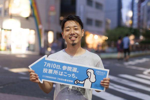 写真ギャラリー - 投票所はあっち→プロジェクト
