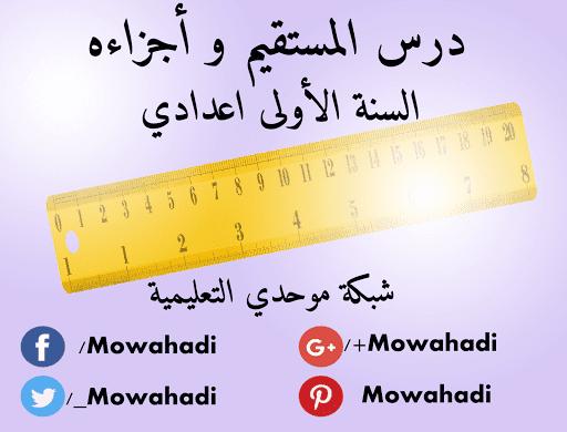 درس المستقيم و أجزاءه للسنة الاولى اعدادي Periodic Table