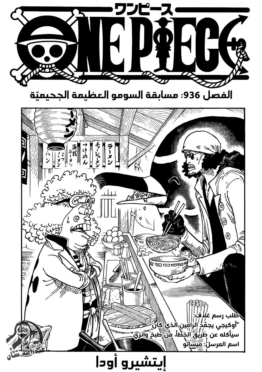 مانجا One Piece الفصل 936 مترجم موقع صاعقة One Piece Chapter One Piece Manga Chapter