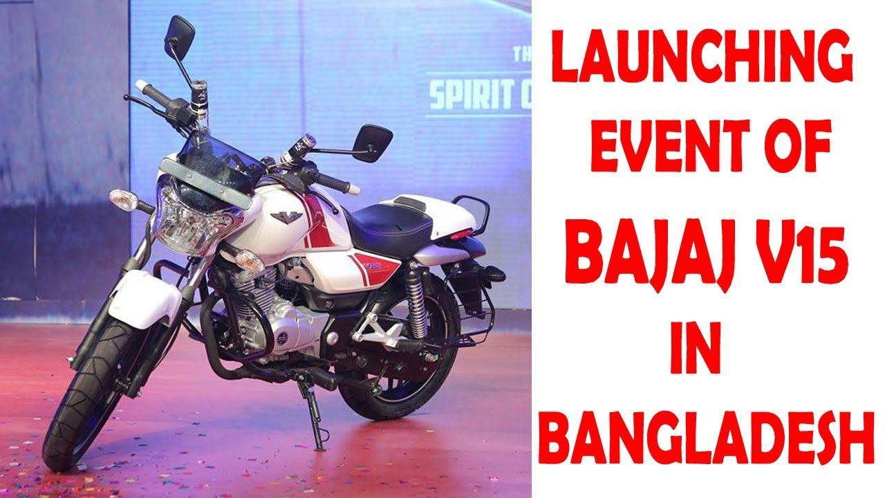 Uttara Motors Launch Bajaj V15 In Bangladesh Launching Event