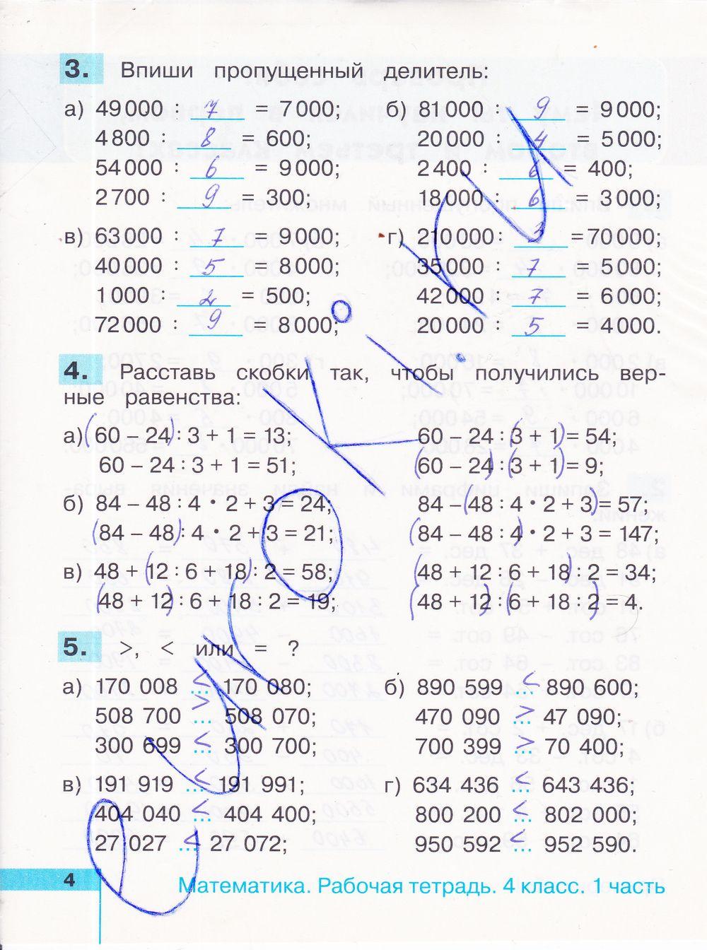 Домашняя работа по математике 4 класс истомина тетрадь