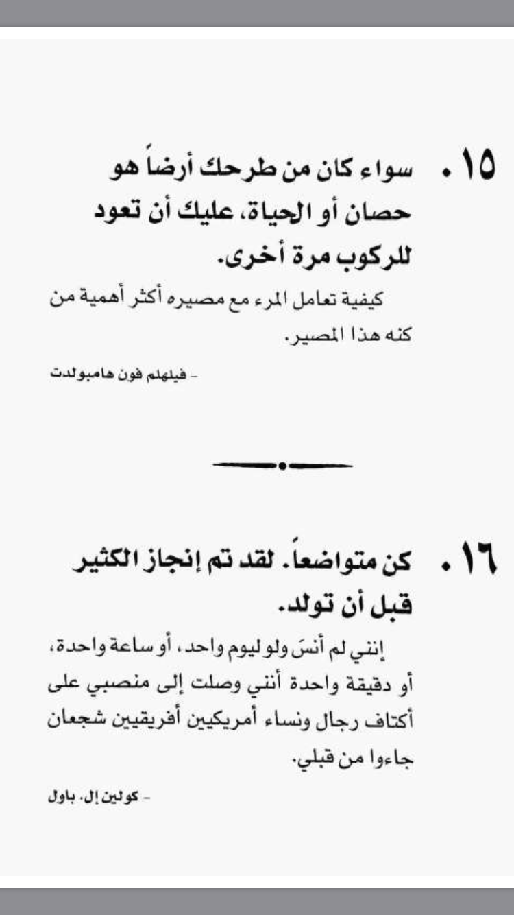 Pin by Fatma Samir on Quotes | Arabic quotes, Inspirational