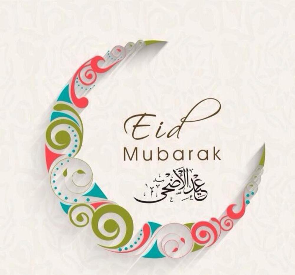 8 Eid Ideas Eid Mubarak Wishes Eid Mubarak Greetings Eid Greetings