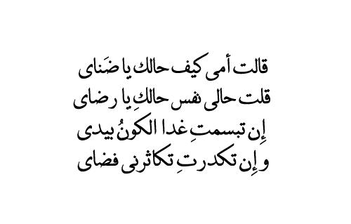 حالك حالي يا أمي Arabic Quotes Life Quotes Quotes