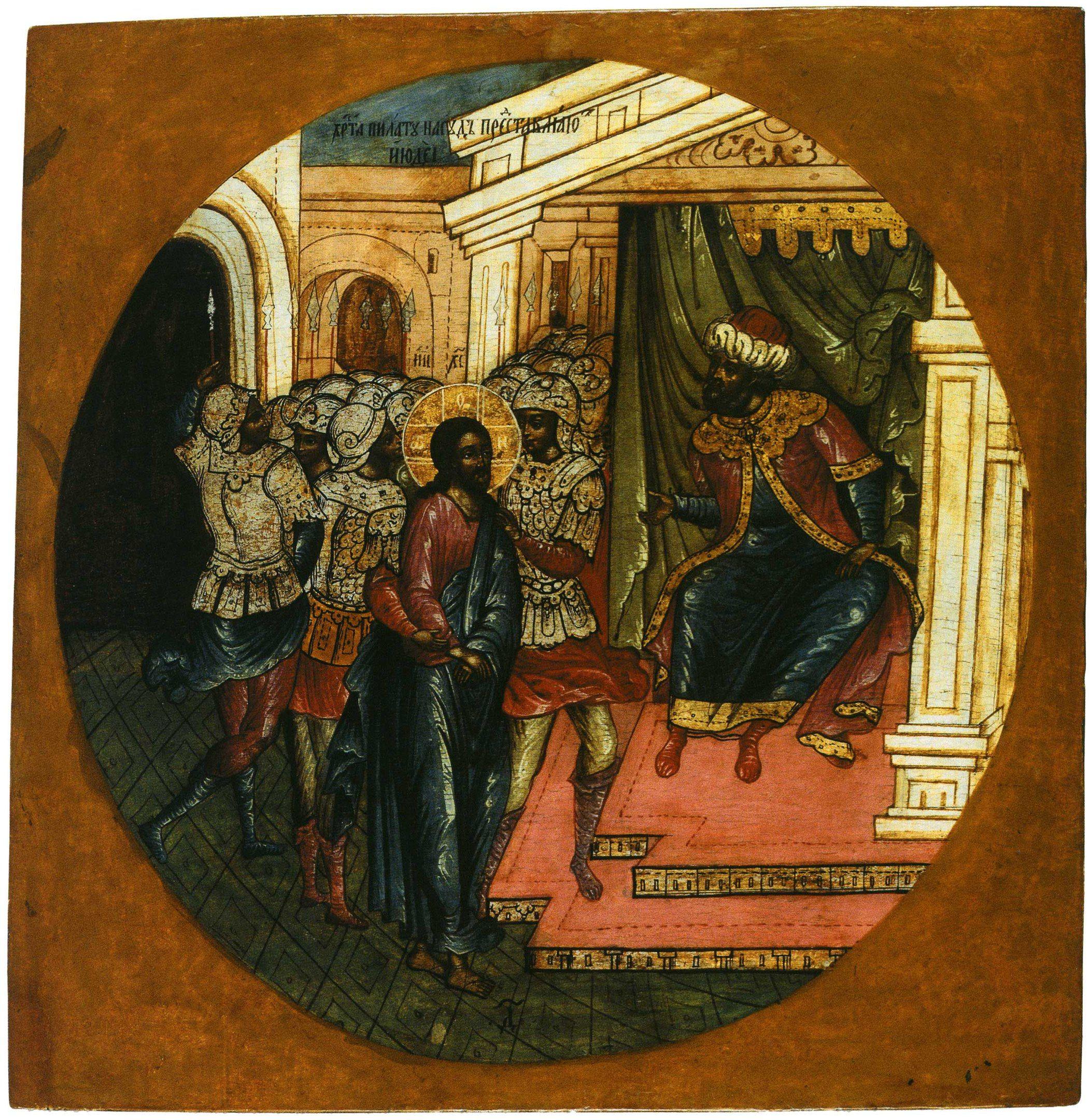 Христос перед Пилатом Москва 1685 г