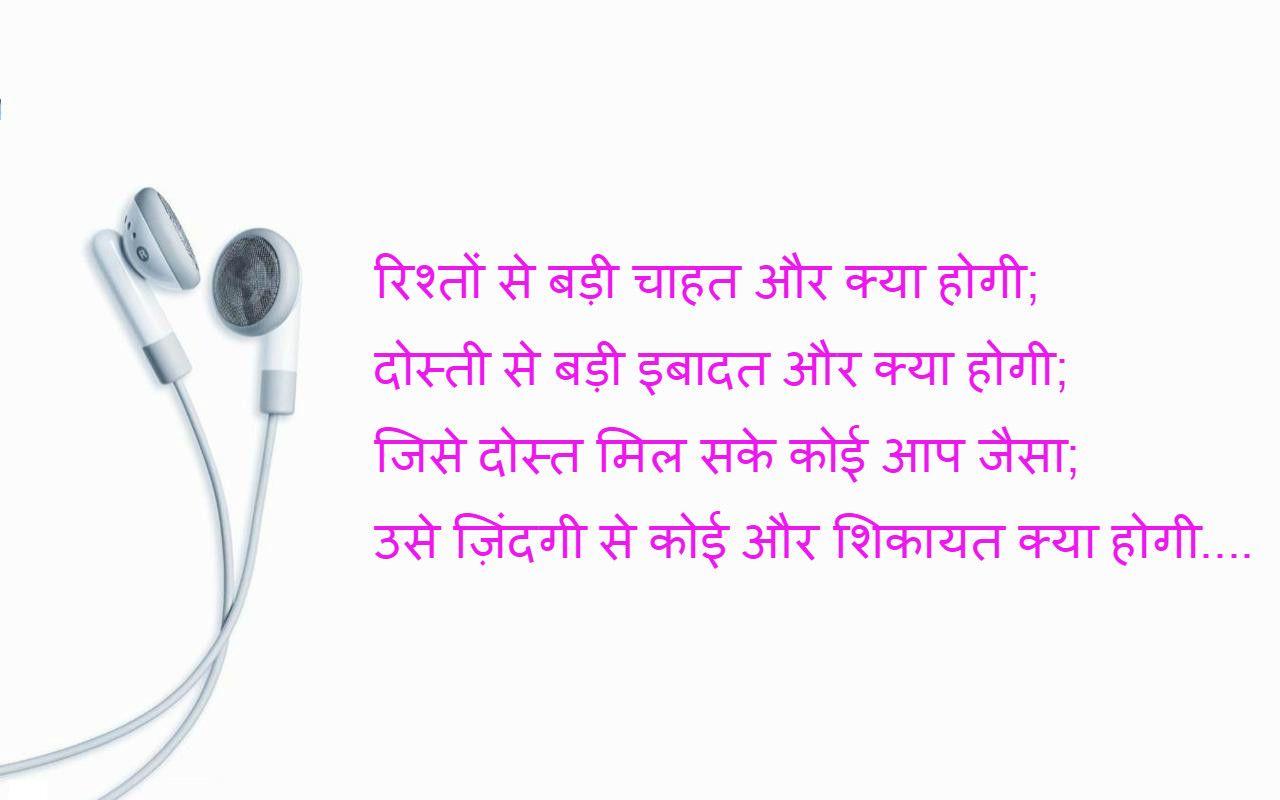 rishtey Dosti Shayari Images download | love | Dosti shayari