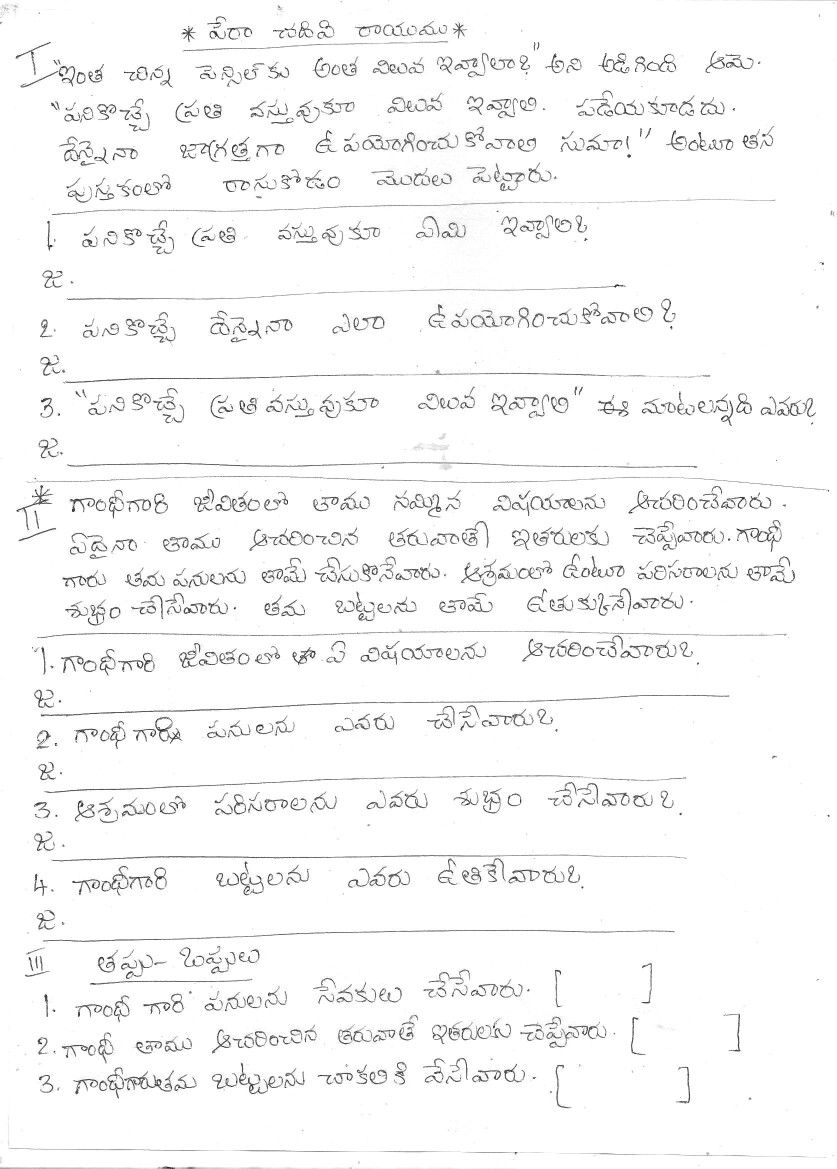 Pin By Gvnjyothi On Telugu Padalu Telugu Math [ 1169 x 837 Pixel ]