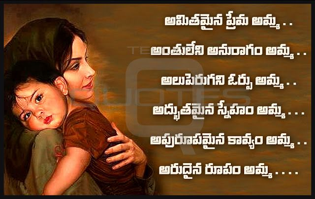 Pin By Anand Konka On Great Mother Quotes Quotes Mothers Day Quotes