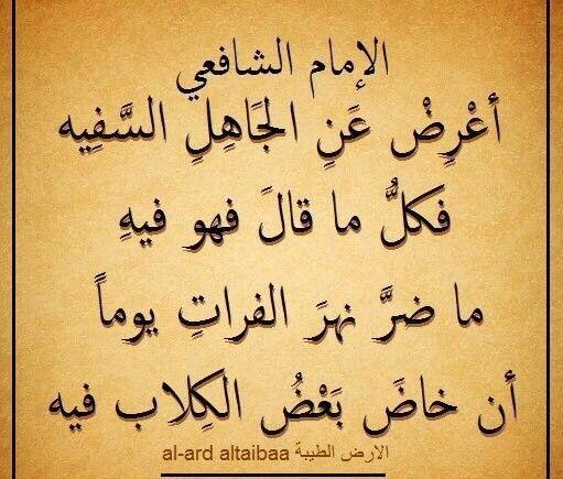 من اقوال الإمام الشافعي Spirit Quotes Islamic Inspirational Quotes Talking Quotes