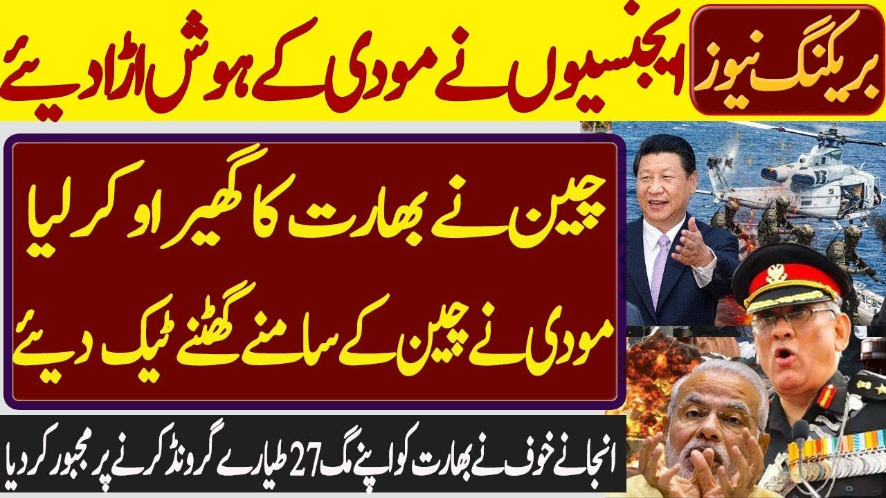 China Enters Into A New Situation With India On Ladakh Maliks