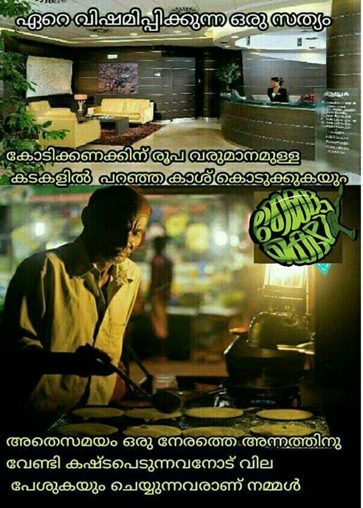 Pin By Neema V Pradeep On Inspirational Malayalam Quotes Malayalam
