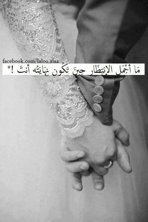ما اجمل الانتظار حين تكون نهايته انت Love Husband Quotes Short Quotes Love Love Words