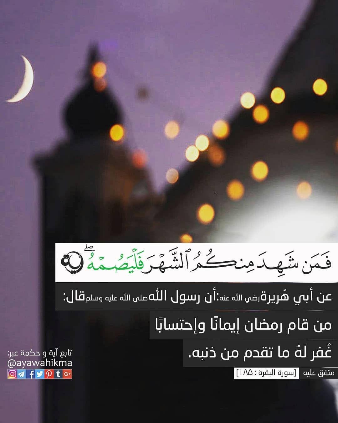 Pin By آية و حكمة On آية و حكمة Instagram Photo Photo And Video Instagram