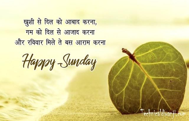 Good Morning Happy Sunday Hd Imageswallpaper Pictures Pic Photos