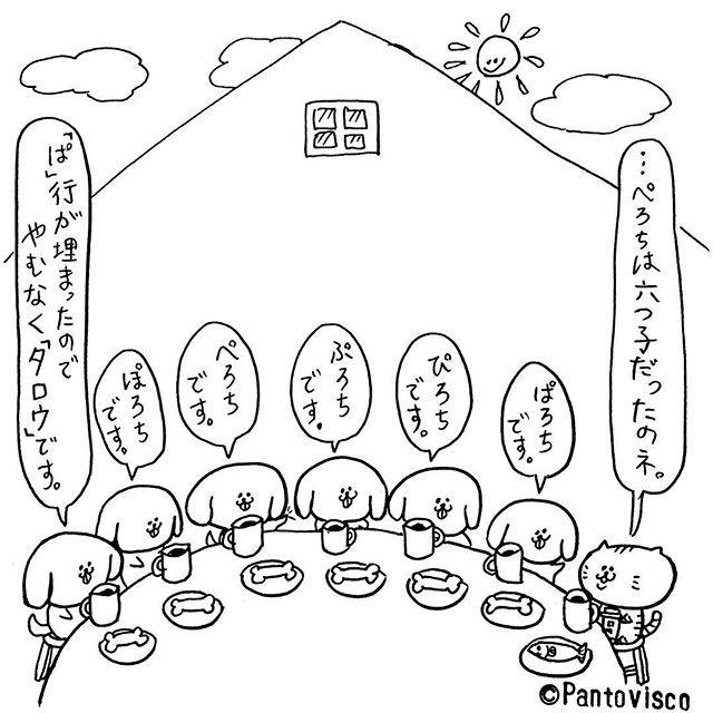 1コマファンタジー 六つ子 帰宅 ぺろち ヘチタケシリーズ 1コマ