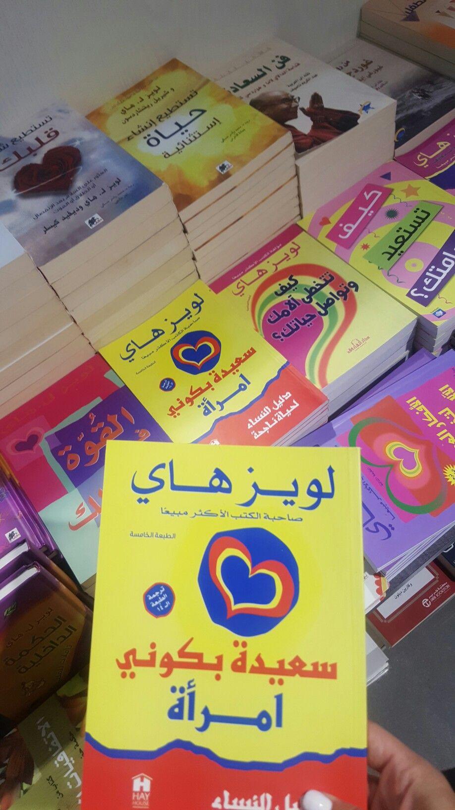 تحميل كتاب سعيدة بكوني امرأة pdf