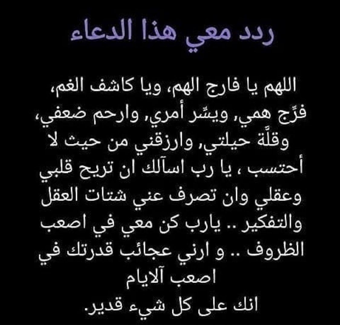 Pin By Wejdan Ali On ادعية Math Duaa Islam Math Equations