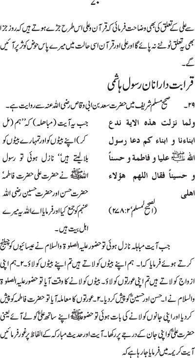 Page # 070 Complete Book: Zibhe Azeem  ---   Written By: Shaykh-ul-Islam Dr. Muhammad Tahir-ul-Qadri