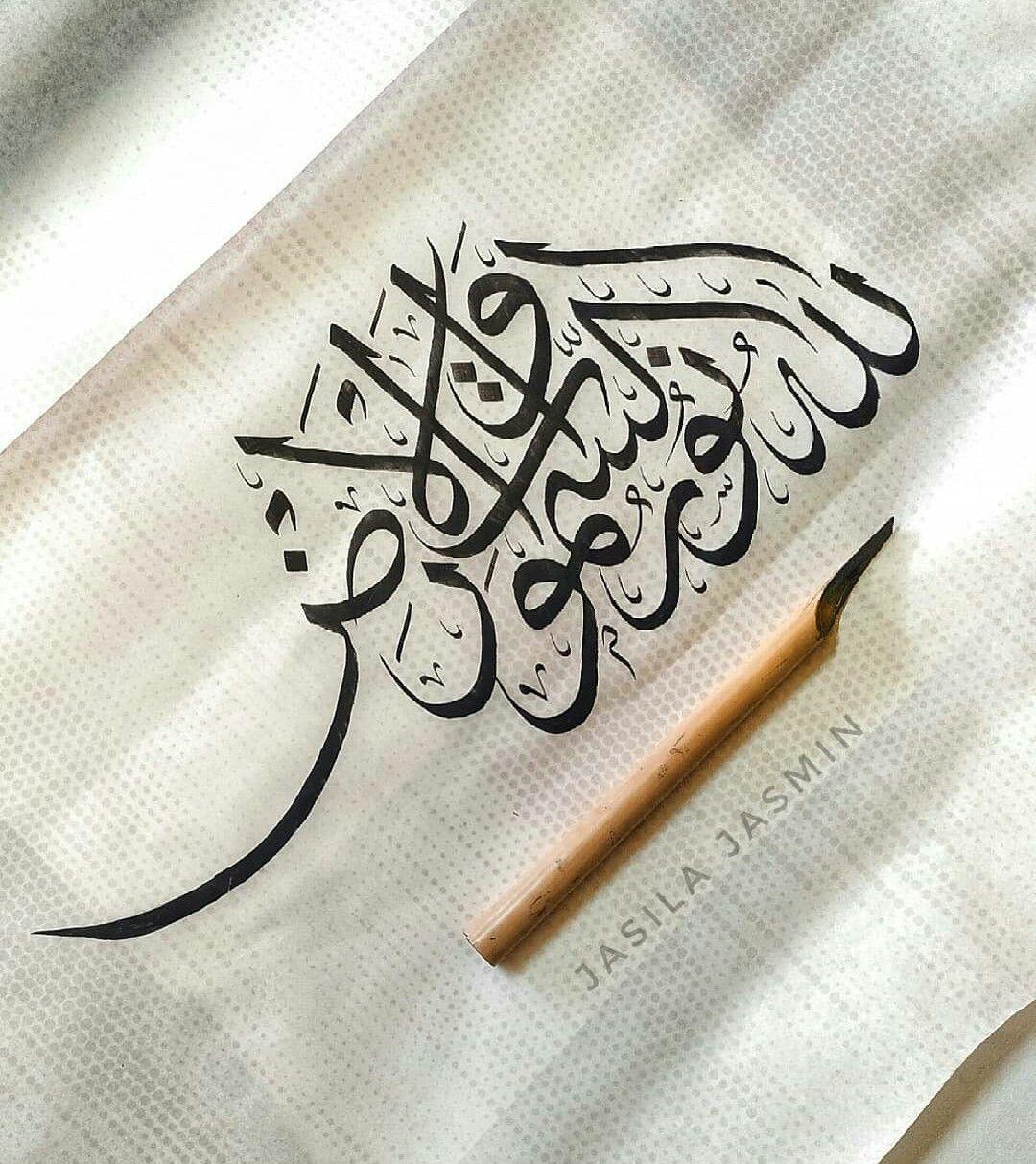 Pin By Mohamed Elpenny On آيات قرآنية Islamic Caligraphy Art Arabic Calligraphy Painting Islamic Art Calligraphy