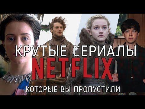 Netflix фильмы