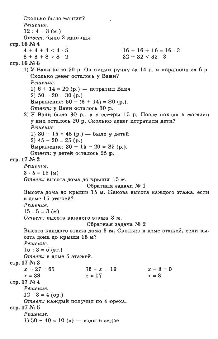 Домашнее задание по английскому языку 5 класса оксана карпюк