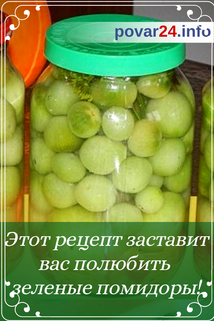 хреновина из зеленых помидор на зиму рецепты