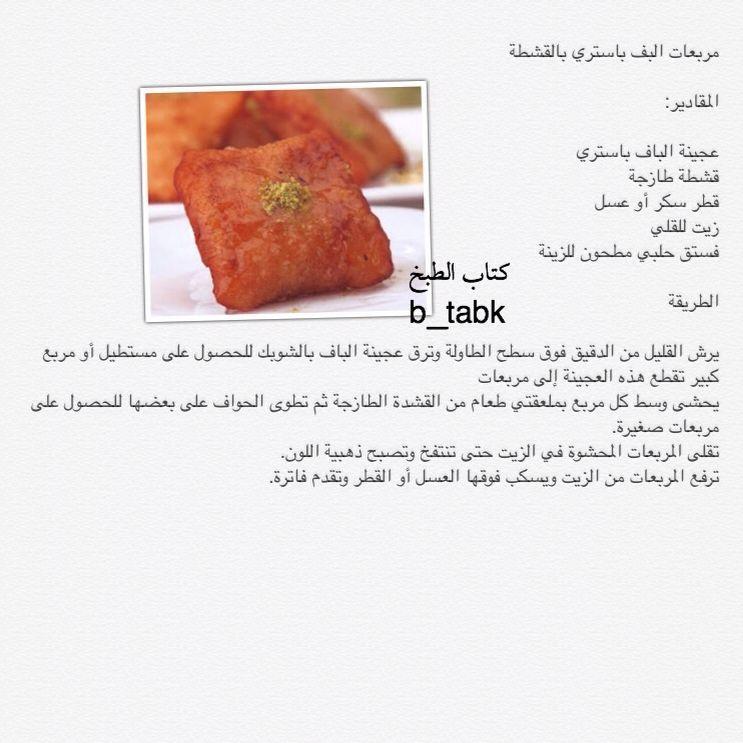 مربعات البف باستري بالقشطة Food Pastry Desserts