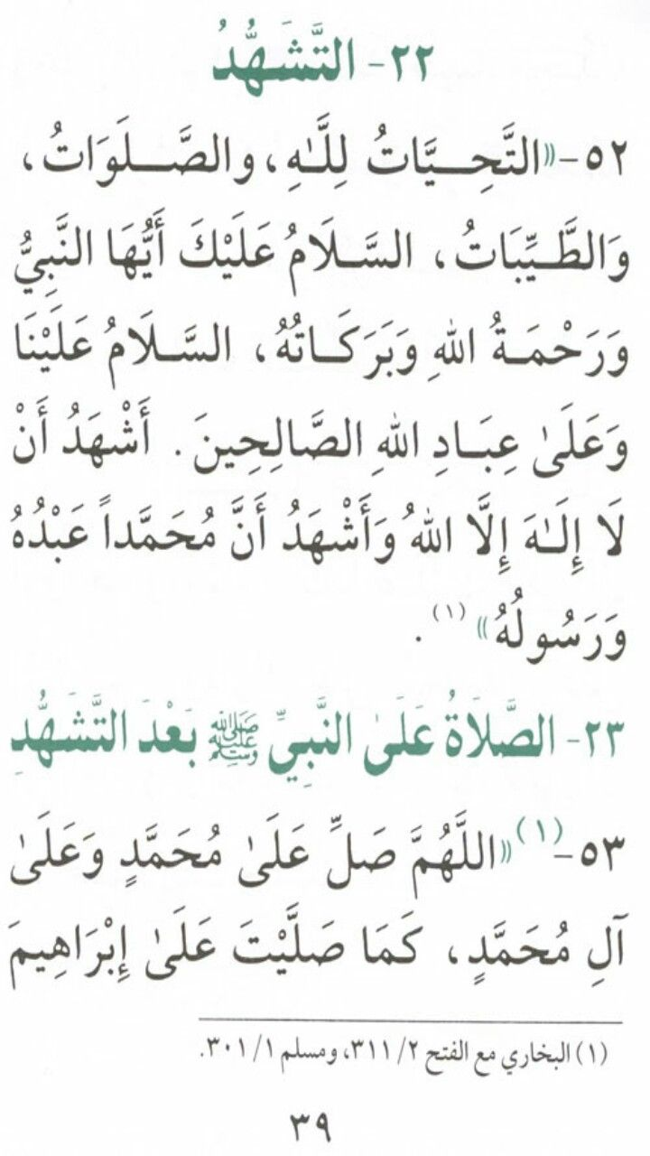 كيفية الصلاة على النبي في الدعاء