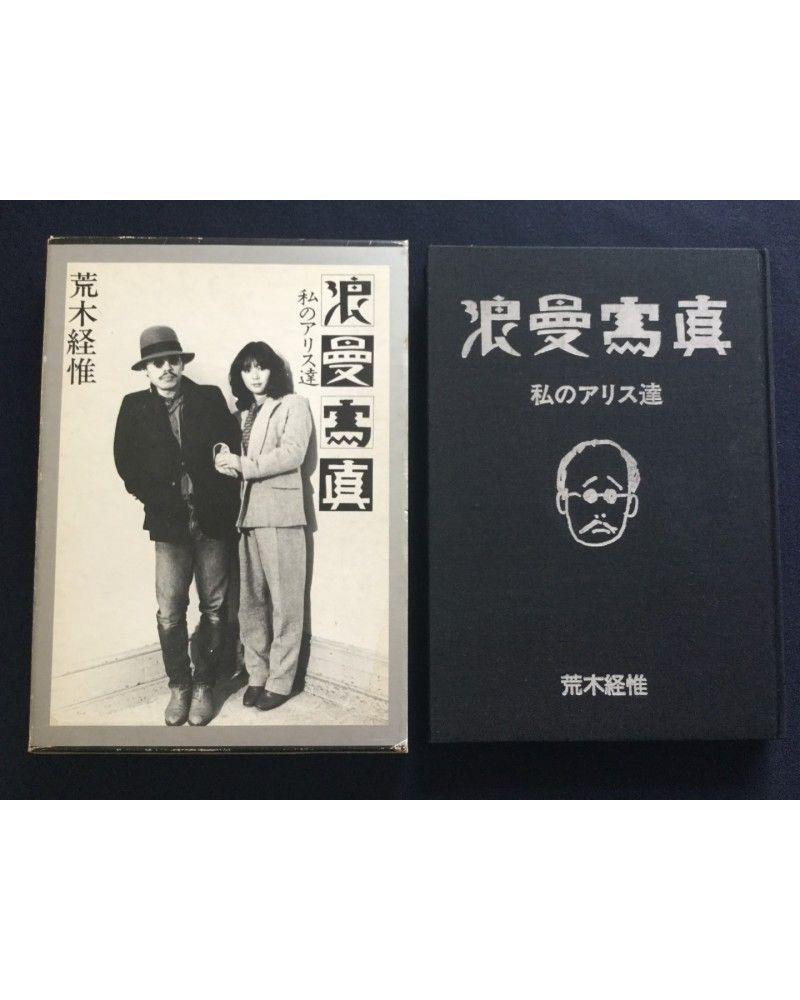 Nobuyoshi Araki: Ikonta story, Byakuya Shobo, 1981